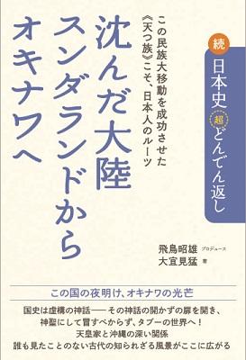 Nihonshi_0717