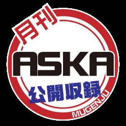 Monthly_aska_logo_ev_260