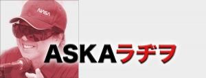 Aska_radio_1